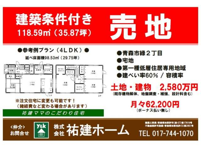 一戸建 青森県 青森市 緑2丁目 建売住宅(2018年春完成予定) 3LDK