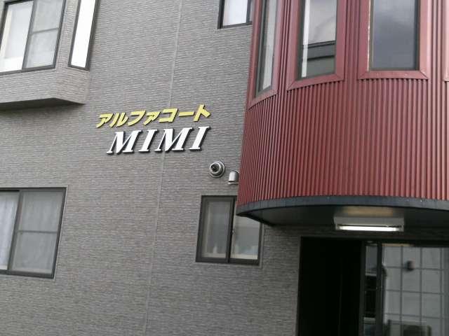 アパート 青森県 青森市 安田近野 アルファコートMIMI 2LDK