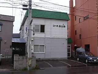 アパート 青森県 青森市 久須志3-2-15 コーポふじみ 2DK