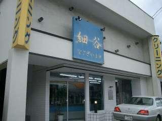 貸間 青森市緑二丁目 コーポ細谷 1K