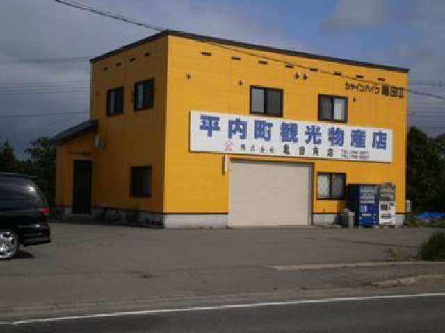 店舗(建物一部) 東津軽郡平内町沼館字家岸 シャインハイツ亀田Ⅱ・貸店舗