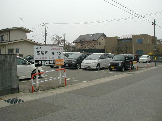 駐車場 秋田県 秋田市 高陽幸町 高陽パーキング