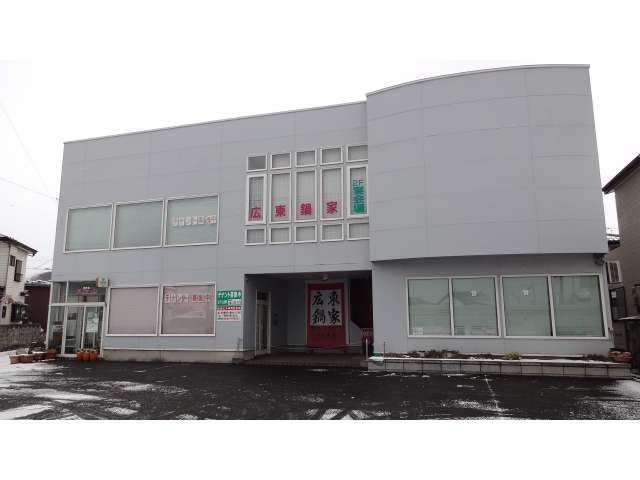 店舗(建物一部) 秋田県 由利本荘市 大鍬町377-2 大鍬ビル1階中