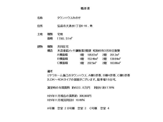 タウンハウス 青森県 弘前市 大清水一丁目6-16、17 2LDK