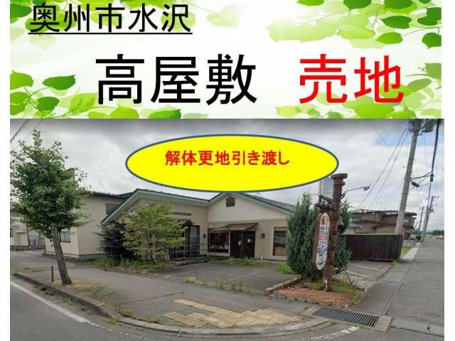 店舗 岩手県 奥州市 水沢高屋敷93番6 水沢高屋敷売店舗