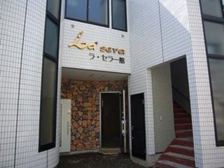 店舗(建物一部) 青森県 五所川原市 本町 ラ・セラー館