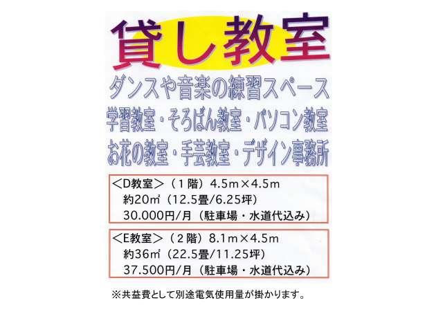 店舗(建物一部) 青森県 弘前市 松原東2丁目15-1  松原貸教室