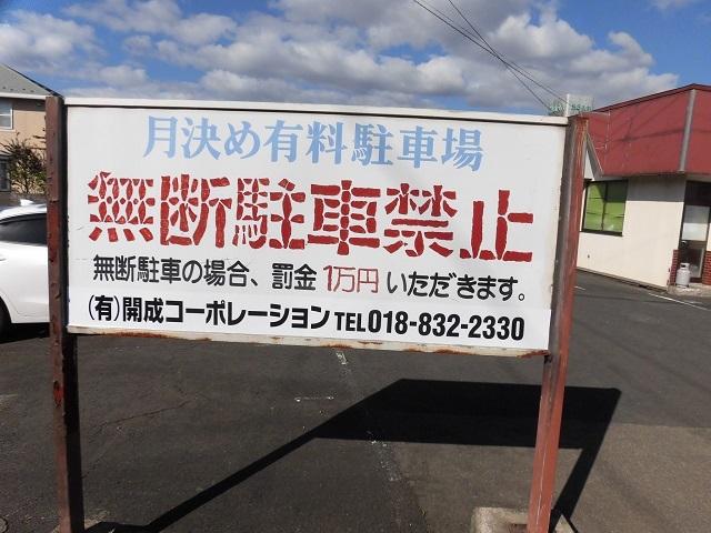 駐車場 秋田県 秋田市 広面字蓮沼 蓮沼駐車場