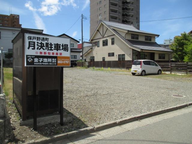 駐車場 秋田県 秋田市 保戸野通町323 保戸野通町駐車場